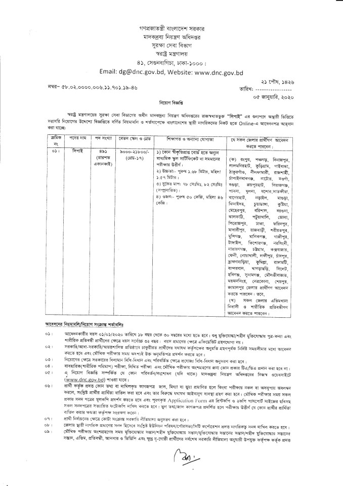 DNC Exam Date 2020 (Sepoy Job Circular, Admit Card)