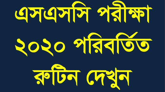 SSC Routine 2020 Exam Date (New)