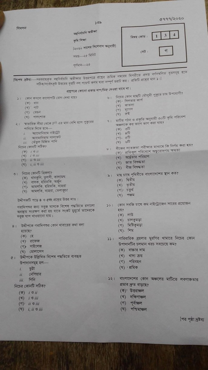 SSC Agriculture Question Answer 2020 Jessore Board