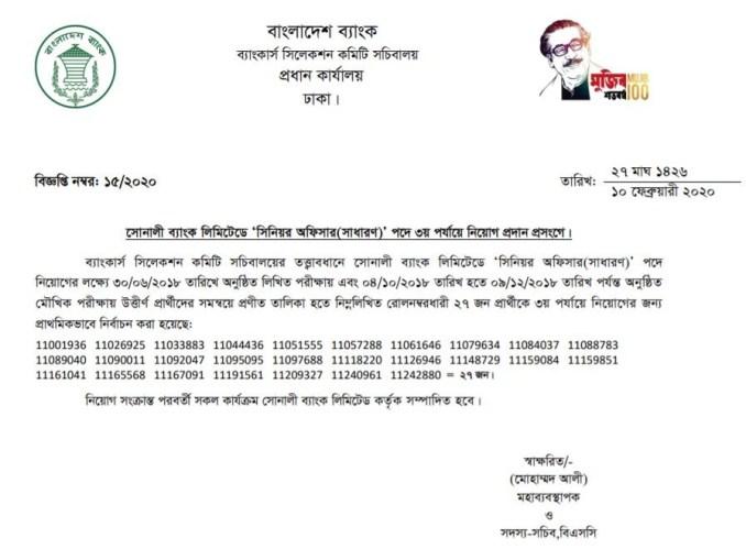sonali bank result 2020 senior officer viva final