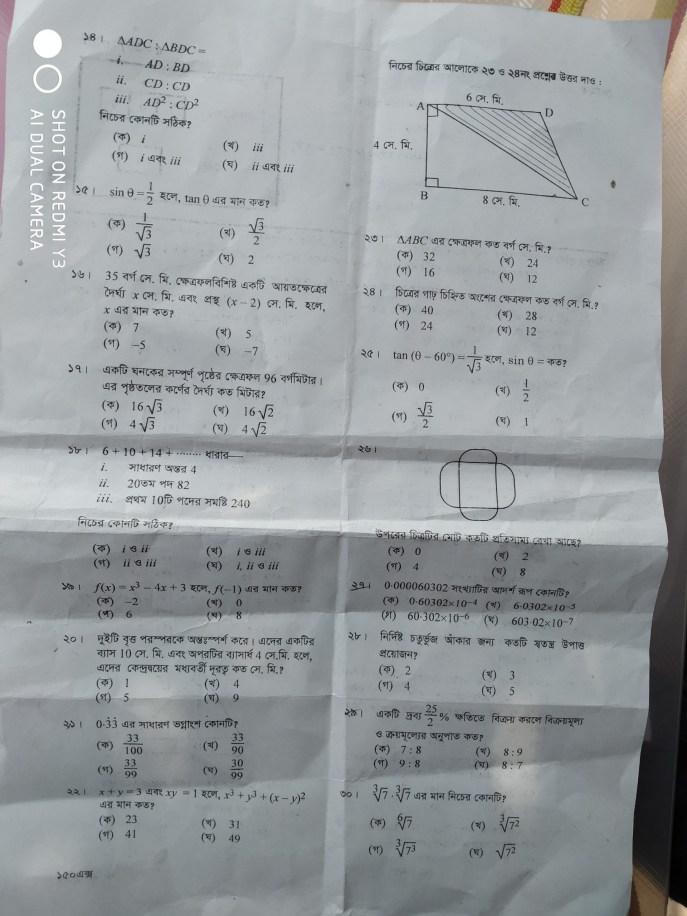ssc mcq qeustion solution math 2020 rajshahi board (2)