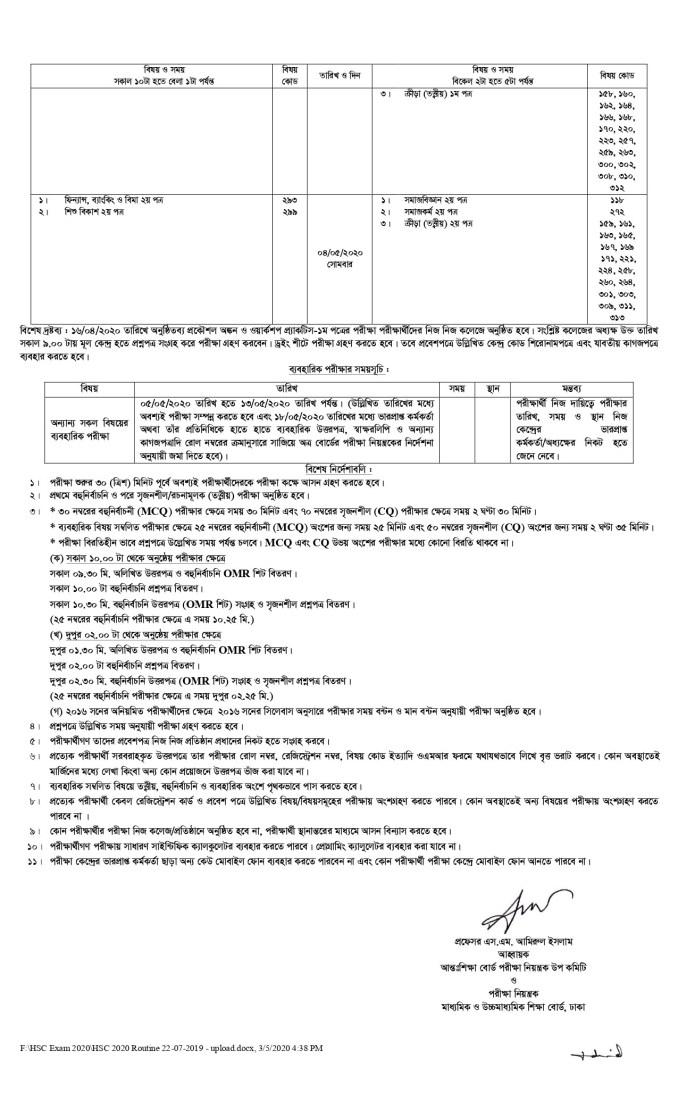 HSC Exam 2020 New Routine