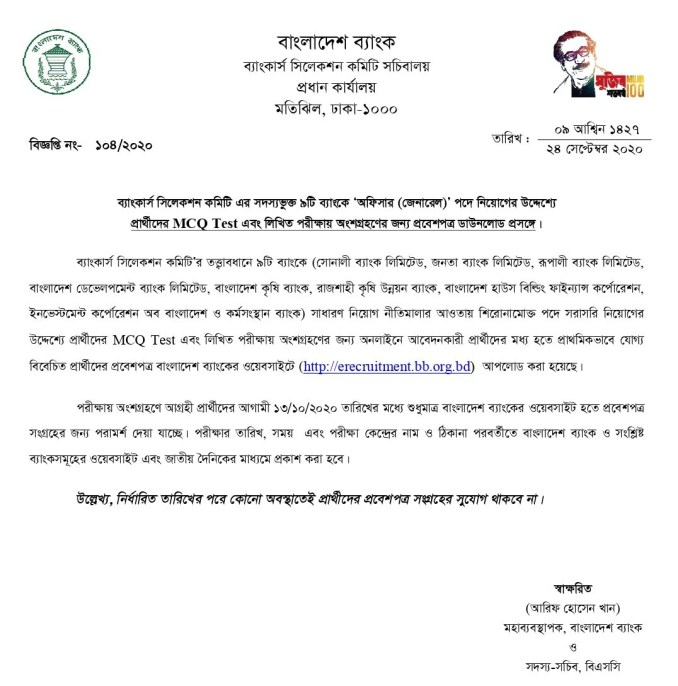 combined 9 bank admit card download 2020