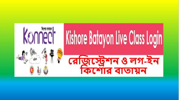 kishore batayon live class