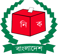 Election (Nirbachon) Commission New Job Circular 2020