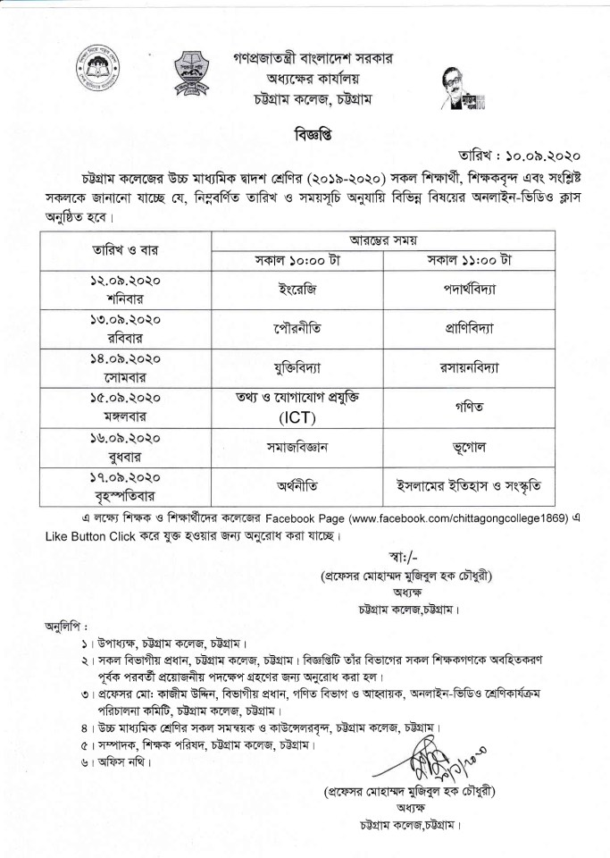 Chittagong College Admission Notice 2020