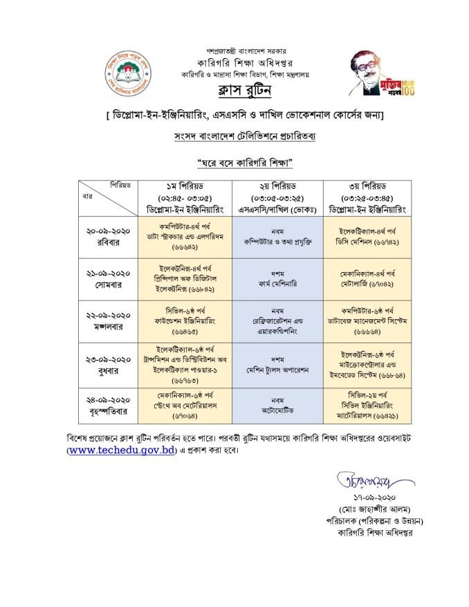 Diploma Vocational Sangsad TV Class Routine 2020