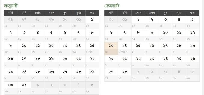 bangla date today