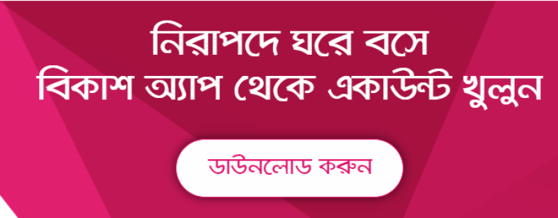 bkash app download