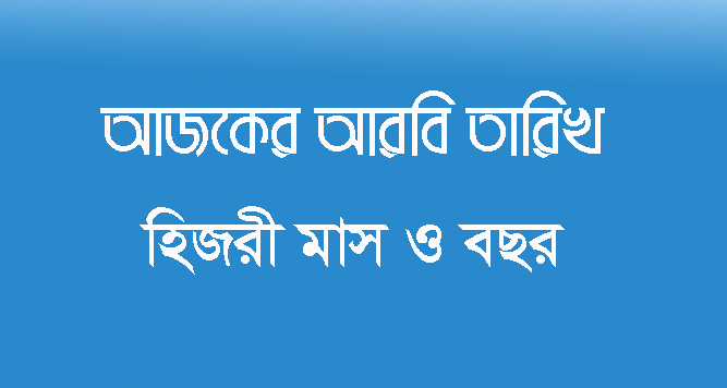 today arabic month date in bangladesh
