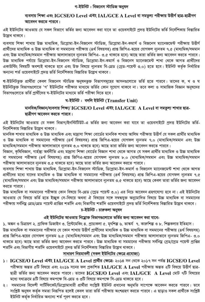 Dhaka University Admission Test 2020 Circular
