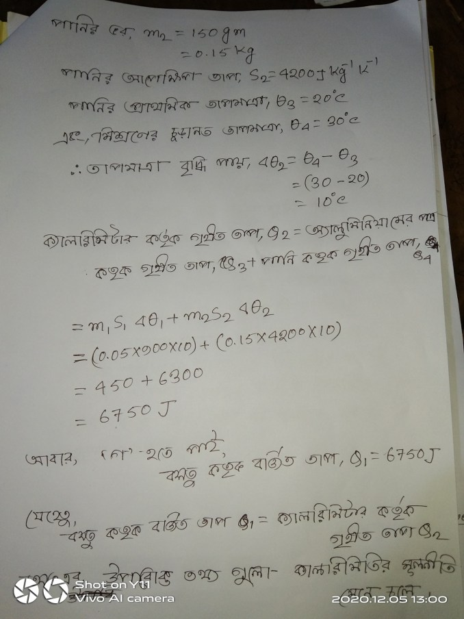 class 9 physics assignment answer