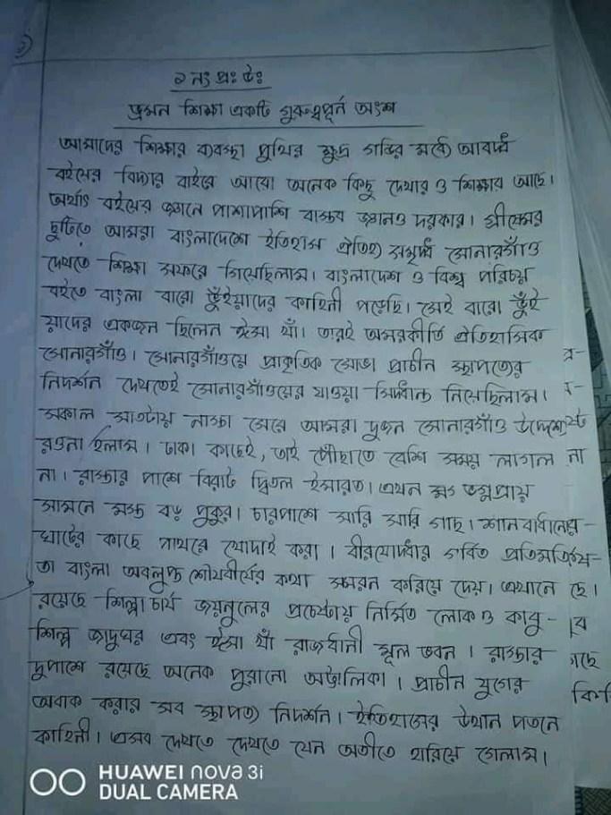 Bangla Assignment Class 8 Answer