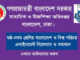bangladesh and global studies bgs assignment answer and solution