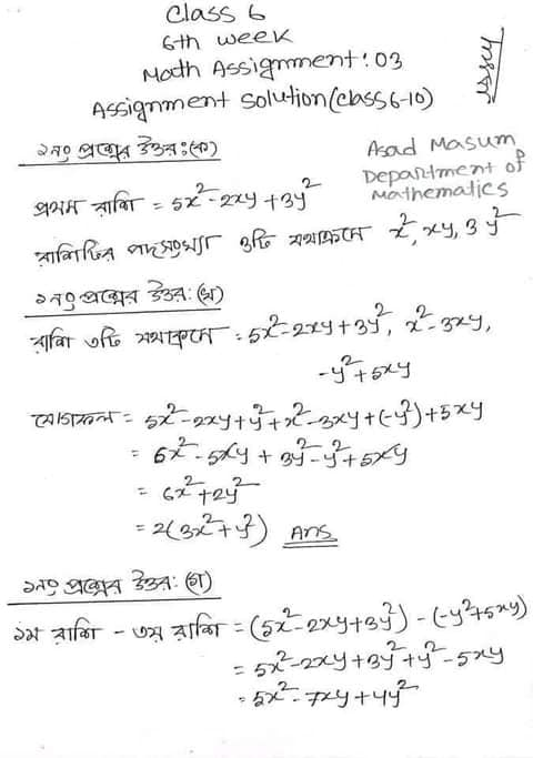 Class 6 Assignment Math 6th Week