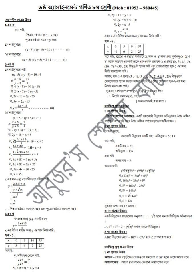 class 8 math assignment 6th week short question 1