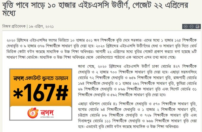 hsc scholarship result dhaka board
