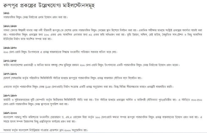 প্রকল্পটির নাম কী? ১৯৭০ সালের ৮ই মার্চ বঙ্গবন্ধু শেখ মুজিবুর রহমান পাবনার তৎকালীন জিন্নাহ পার্কে......