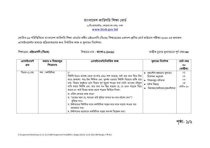 HSC BM Bangla Assignment Answer (1)