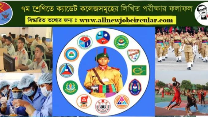 cadet college admission written result 2021