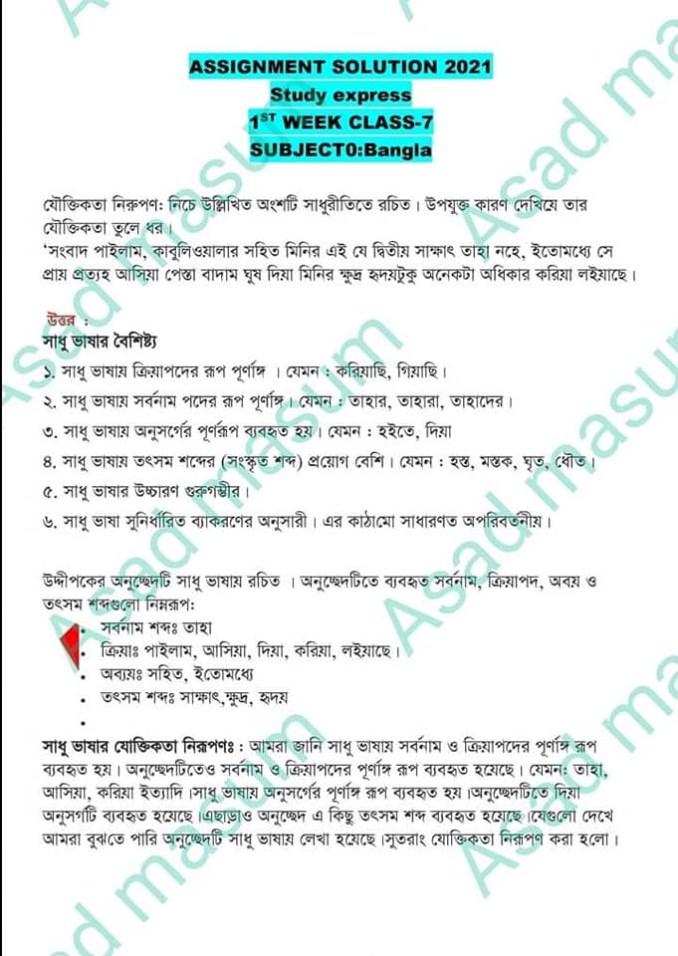 class 7 bangla assignment answer 2021