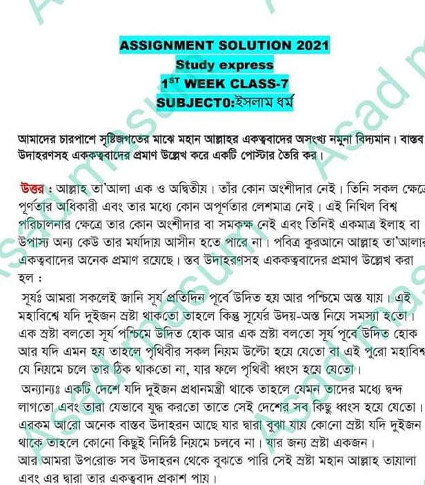 class 7 islam assignment answer 2021
