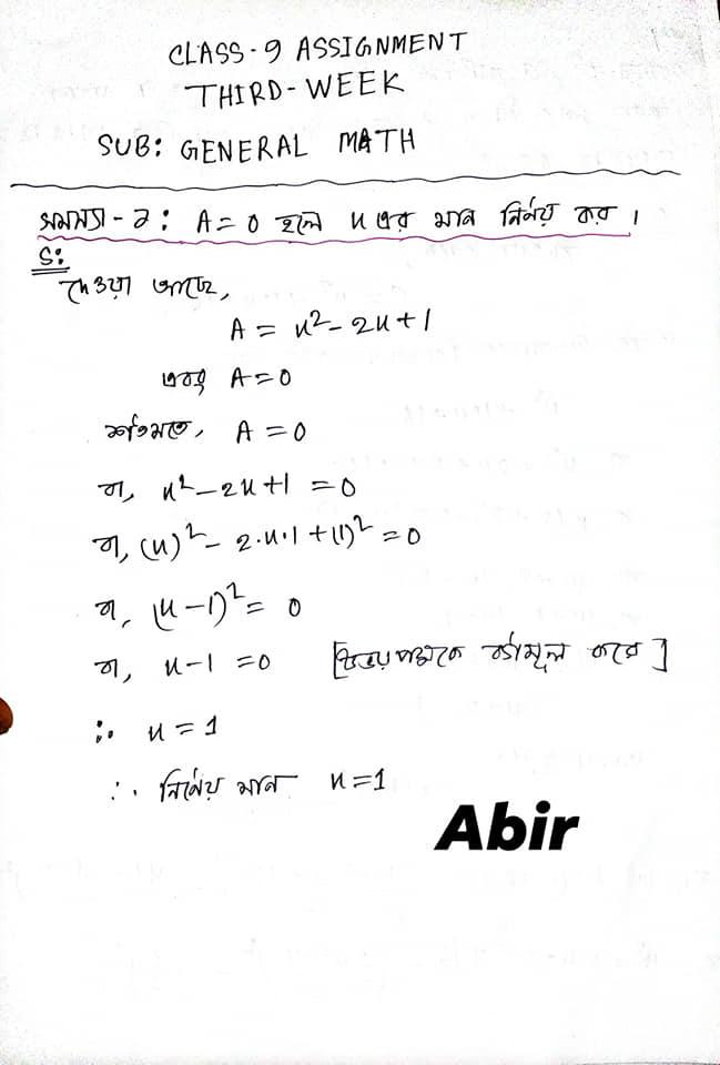 Class 9 math assignment 2021 3rd week answer