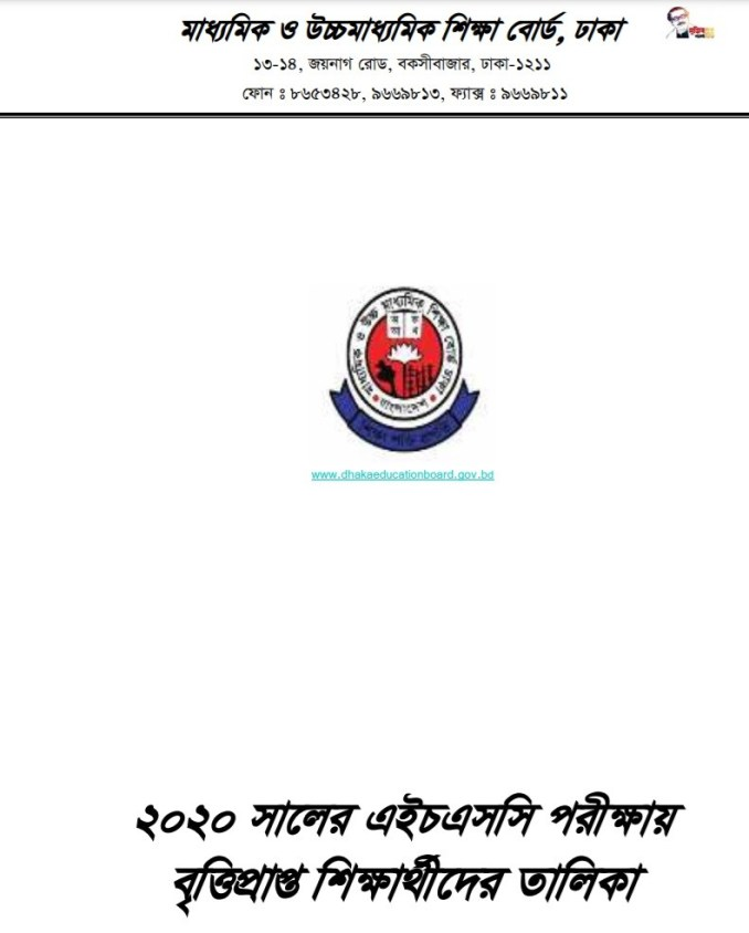 Dhaka Board Scholarship Result HSC 2020