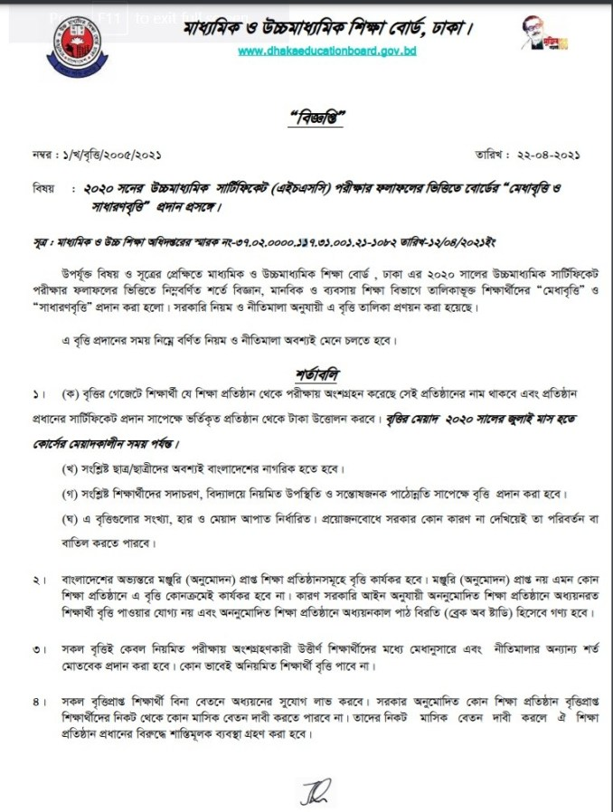 hsc scholarship result 2020 dhaka board