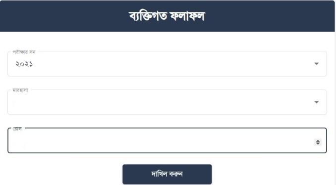 befaq result 2021