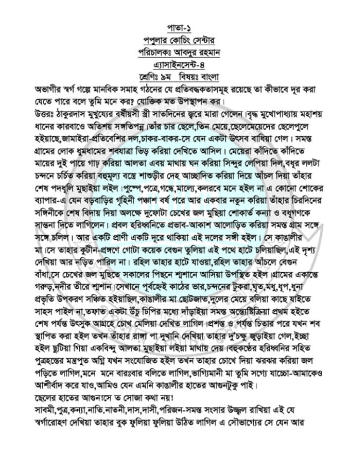 class 9 bangla assignment answer 4th week 2021 2 (2)