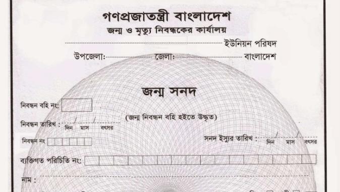 birth certificate online download
