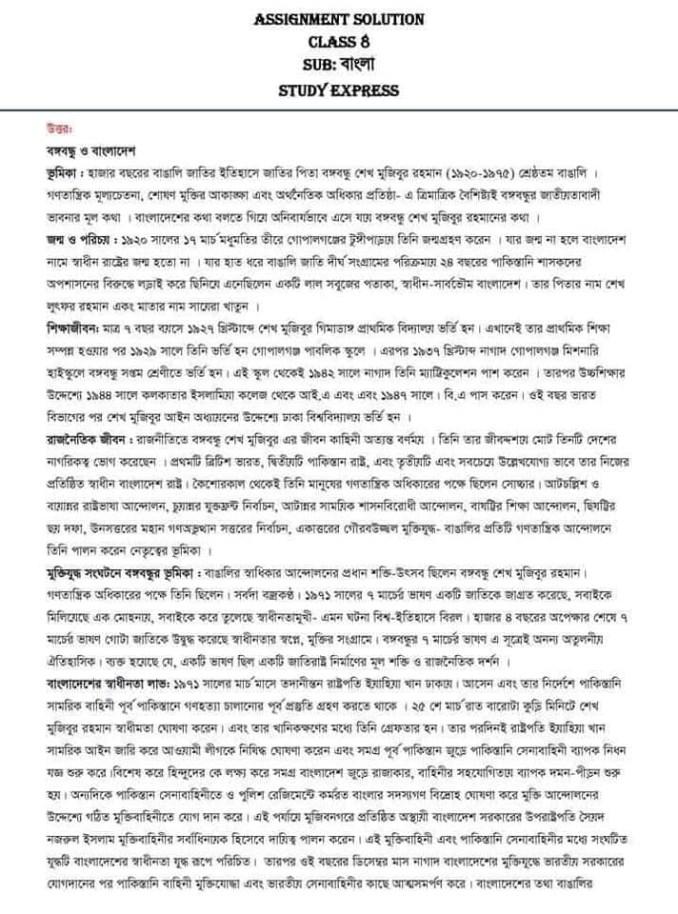 class 8 bangla 5th week assignment 2021