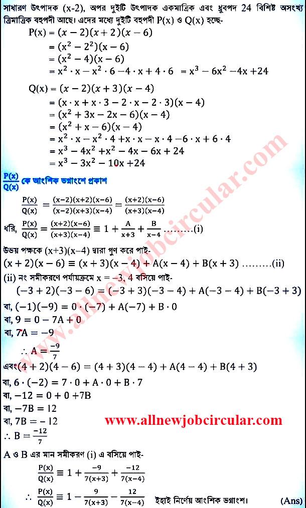 class 9 assignment higher math 8th week 2021 answer