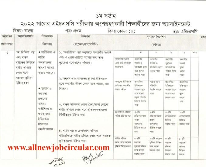 hsc assignment bangla 2021