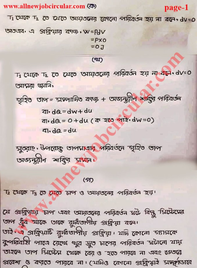 inter 1st year physics assignment answer 2021