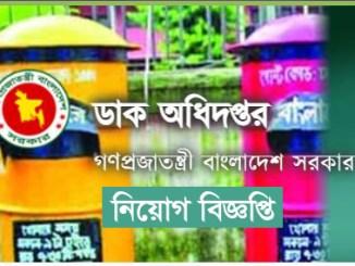 BANGLADESH DAK BIVAG JOB CIRCULAR