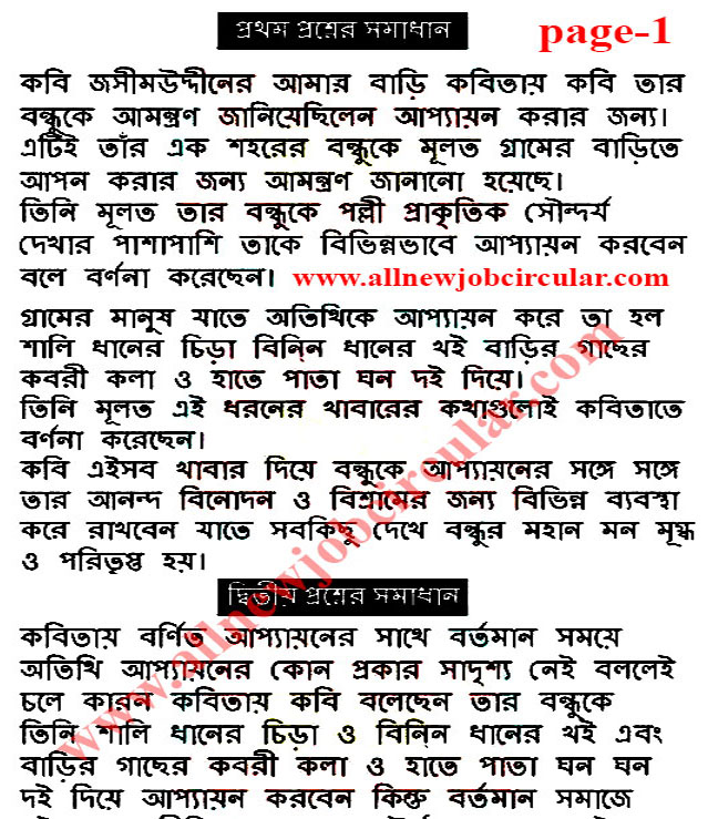 class 7 bangla 9th week assignment answer 2021