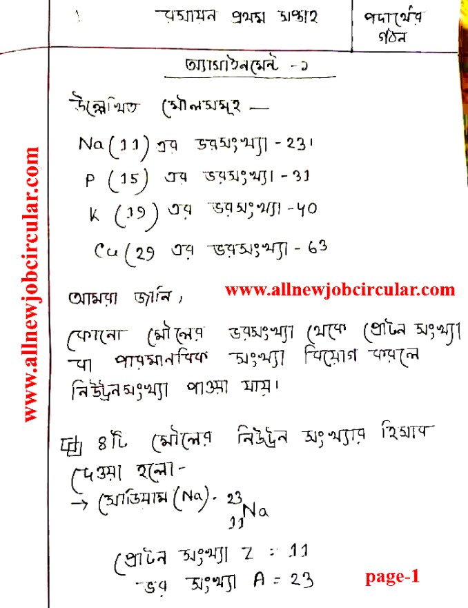 ssc chemistry assignment 1st week answer 1st page
