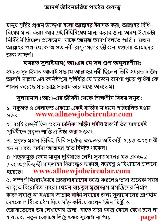 class 8 assignment 19th week 2021 islam answer