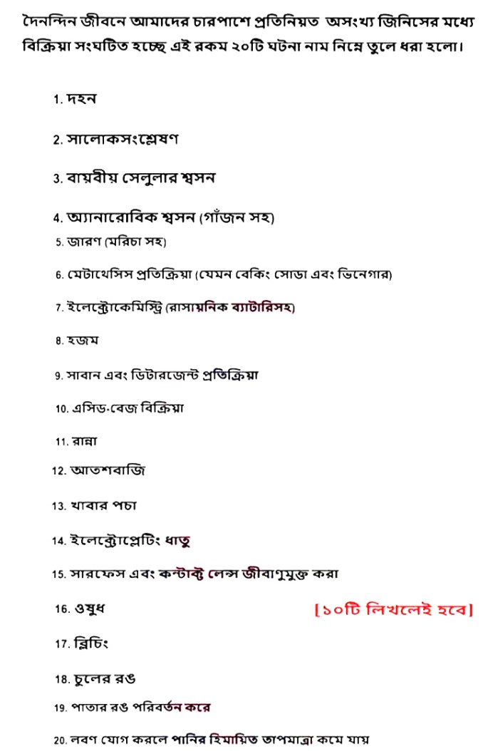 class 8 assignment 19th week 2021 science answer