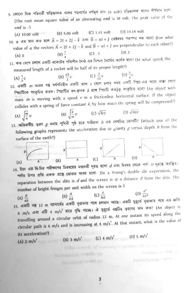 du a unit admission question physics 1