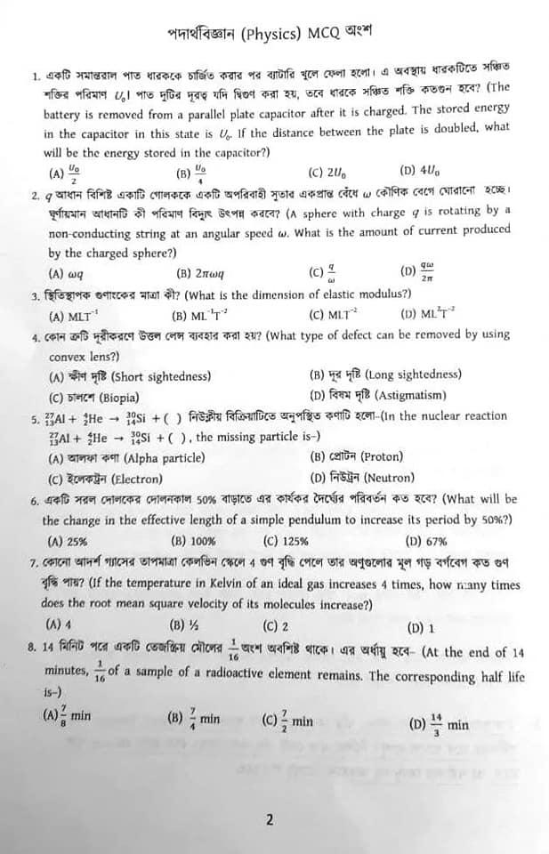 du a unit admission question physics