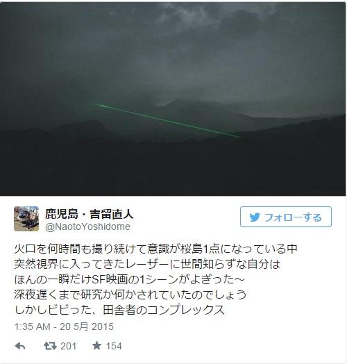 GreenBeamTweet1520.jpg