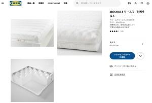 IKEA公式サイト内MOSHULT モースフルトのスクショ画像