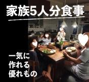 家族5人分食事一気に作れる優れものというタイトルの家族食事画像