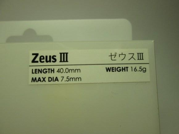 S4 エスフォー Zeus3 ゼウス3