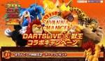 ぱちんこ CR神獣王2 DARTSLIVE コラボキャンペーン