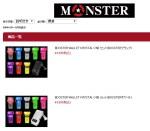 BOOSTER WALLET KRYSTAL ONE セット販売 MONSTER モンスター ブースターウォレット クリスタルワン