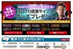 DARTS HiVe MARVELOUS2 発売記念キャンペーン